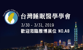 台灣睡眠醫學學會-108年度會員大會暨17th學術研討會